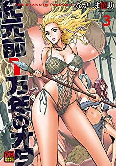 紀元前1万年のオタ デジタルモザイク版 : 3 (アクションコミックス)