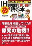 【ハ゛ーケ゛ンフ゛ック】  IH調理器具を買う前に必ず読む本