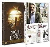 リスボンに誘われて[DVD]