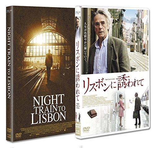 リスボンに誘われて [DVD]の詳細を見る
