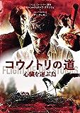 コウノトリの道 心臓を運ぶ鳥(本編2枚組)[DVD]