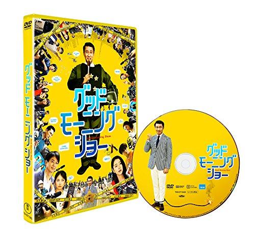 グッドモーニングショー DVD通常版の詳細を見る
