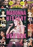 MADONNA HISTRORY ( マドンナ ヒストリー ) DVD BOX ()