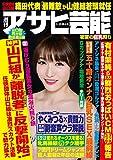 週刊アサヒ芸能 2017年 05/25号 [雑誌]