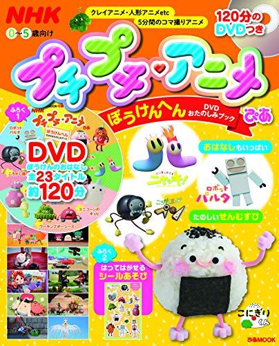 NHK プチプチ・アニメぴあ ぼうけんへん DVDおたのしみブック (ぴあ MOOK)