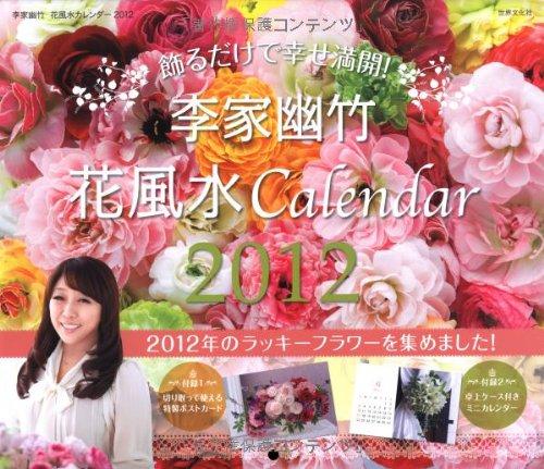李家幽竹 花風水カレンダー2012 ([カレンダー])