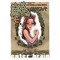 銭 七巻 (ビームコミックス)