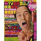 まんがTV放送禁止&放送事故危ない真相完全版BEST (コアコミックス 354)