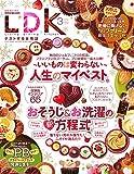 晋遊舎 その他 LDK(エルディーケー) 2016年 03 月号 [雑誌]の画像