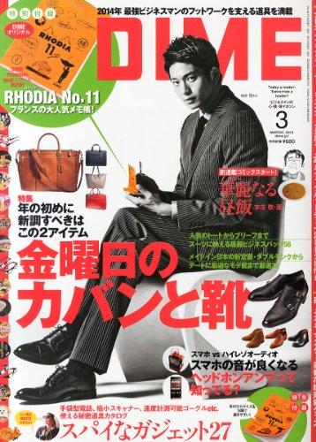 DIME (ダイム) 2014年 03月号 [雑誌]の詳細を見る