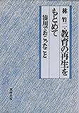 教育の再生をもとめて―湊川でおこったこと (1977年)