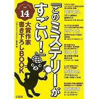 『このミステリーがすごい!』 大賞作家書き下ろしBOOK vol.14