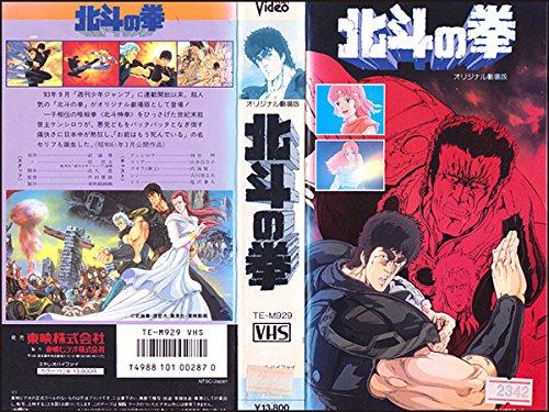 北斗の拳【劇場版】 [VHS]