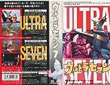ウルトラセブン Vol.7 [VHS]