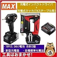 マックス 18V充電工具コンボセット 充電式インパクトドライバ[PJ-ID152K-B2C/1850A]&T4ステープル用充電式タッカ[TG-ZB2] (インパクト(黒))