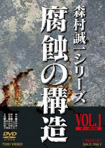 腐蝕の構造 VOL.1 [DVD]