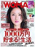 日経WOMAN2017年7月号