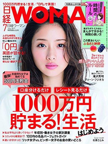 日経WOMAN2017年7月号の詳細を見る