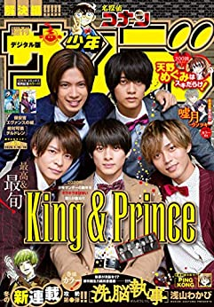 [雑誌] 週刊少年サンデー 2020年04-05号