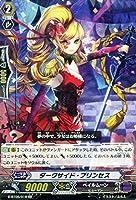 カードファイト!! ヴァンガードG ダークサイド・プリンセス(RR)/月煌竜牙(G-BT05)シングルカード