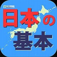日本の基本