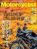 Motorcyclist(モーターサイクリスト) 2017年 12月号 [雑誌]