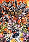 マジンガーシリーズ40周年記念公式図録 狂機乱武~機械獣/妖機械獣・戦闘獣・円盤獣/ベガ獣の世界~ 画像
