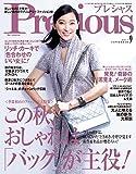 Precious (プレシャス) 2017年 9月号 [雑誌]