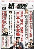 月刊紙の爆弾 2015年 06 月号 [雑誌] 画像