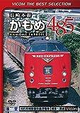 「長崎本線かもめ485系 博多~鳥栖~長崎 [DVD]」のサムネイル画像