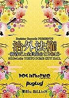 Resistar Records PRESENTS 「治外法権-新春だょ全員集合!!2016-」 [DVD](在庫あり。)