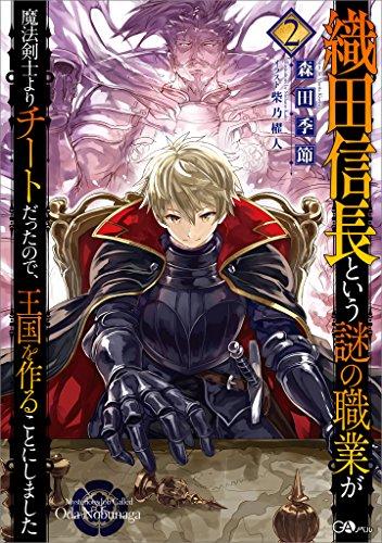 織田信長という謎の職業が魔法剣士よりチートだったので、王国を作ることにしました2 (GAノベル)