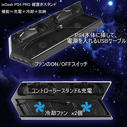 PS4 PRO 縦置きスタンド 冷却 新型 ieGeek プレイステーション4 プロ 専用版 コントローラー 充電スタンド 2台同時充電 USBハブ3ポート 冷却ファン付き コントローラー クーラー 軽量 薄型 ps4 pro スタンド