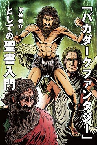 「バカダークファンタジー」としての聖書入門の詳細を見る