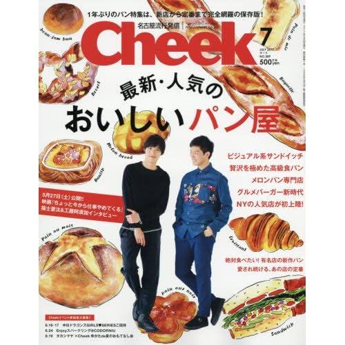 Cheek(チーク)2017年 7月号