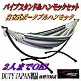 【Duty JapanR】 【5色選択】 6段階調整機能付 2人用 耐荷重200kg 自立式スタンド付 ハンモック (グレー系)