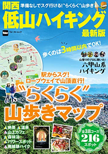 関西低山ハイキング最新版 (ウォーカームック)
