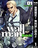 Wallman―ウォールマン―【期間限定無料】 1 (ヤングジャンプコミックスDIGITAL)