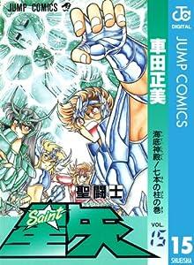聖闘士星矢 15巻 表紙画像