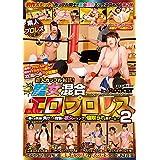 素人カップル対抗! 男女混合エロプロレス2 [DVD]