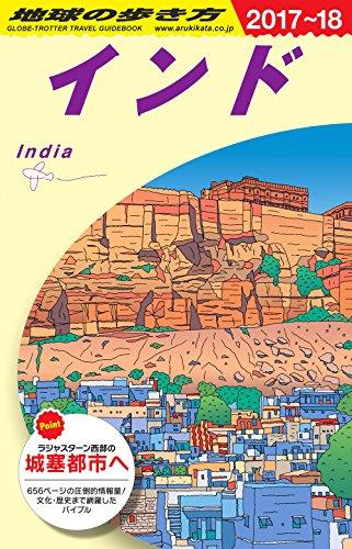 D28 地球の歩き方 インド 2017~2018