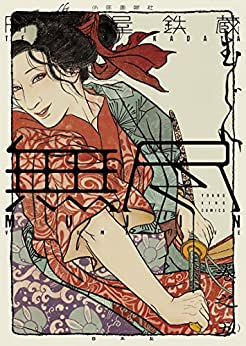 [岡田屋鉄蔵]のMUJIN 無尽(5) (ヤングキングコミックス)