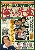 超人気学園ドラマ 俺たちの先生 (COSMIC MOOK)