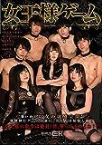 女王様ゲーム [DVD]