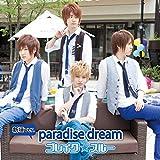 paradise dream (通常盤C 新垣佑斗メインジャケットVer.)