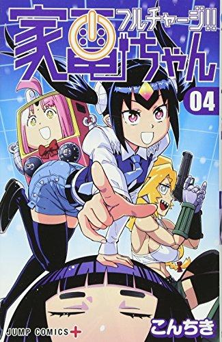フルチャージ!! 家電ちゃん 4 (ジャンプコミックス)