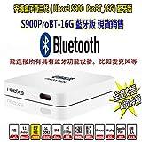New 新 しい16Gブロックを解除テック第三世代S900 Pro Bluetoothのテレビボックス中国の香港、日本、韓国チャンネル安博三代盒子海外版..