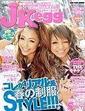 JK egg (グライドメディアムック62)