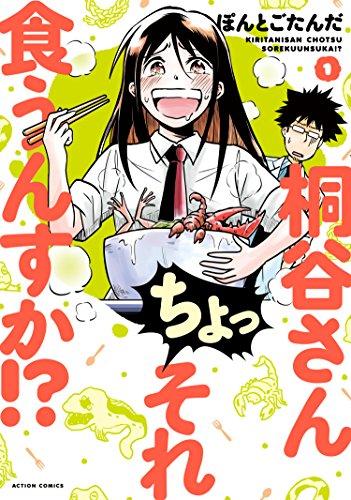 桐谷さん ちょっそれ食うんすか!? : 1 (アクションコミックス)の詳細を見る