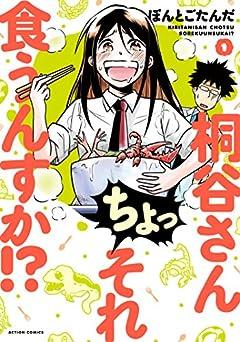 桐谷さん ちょっそれ食うんすか??? : 1 (アクションコミックス)